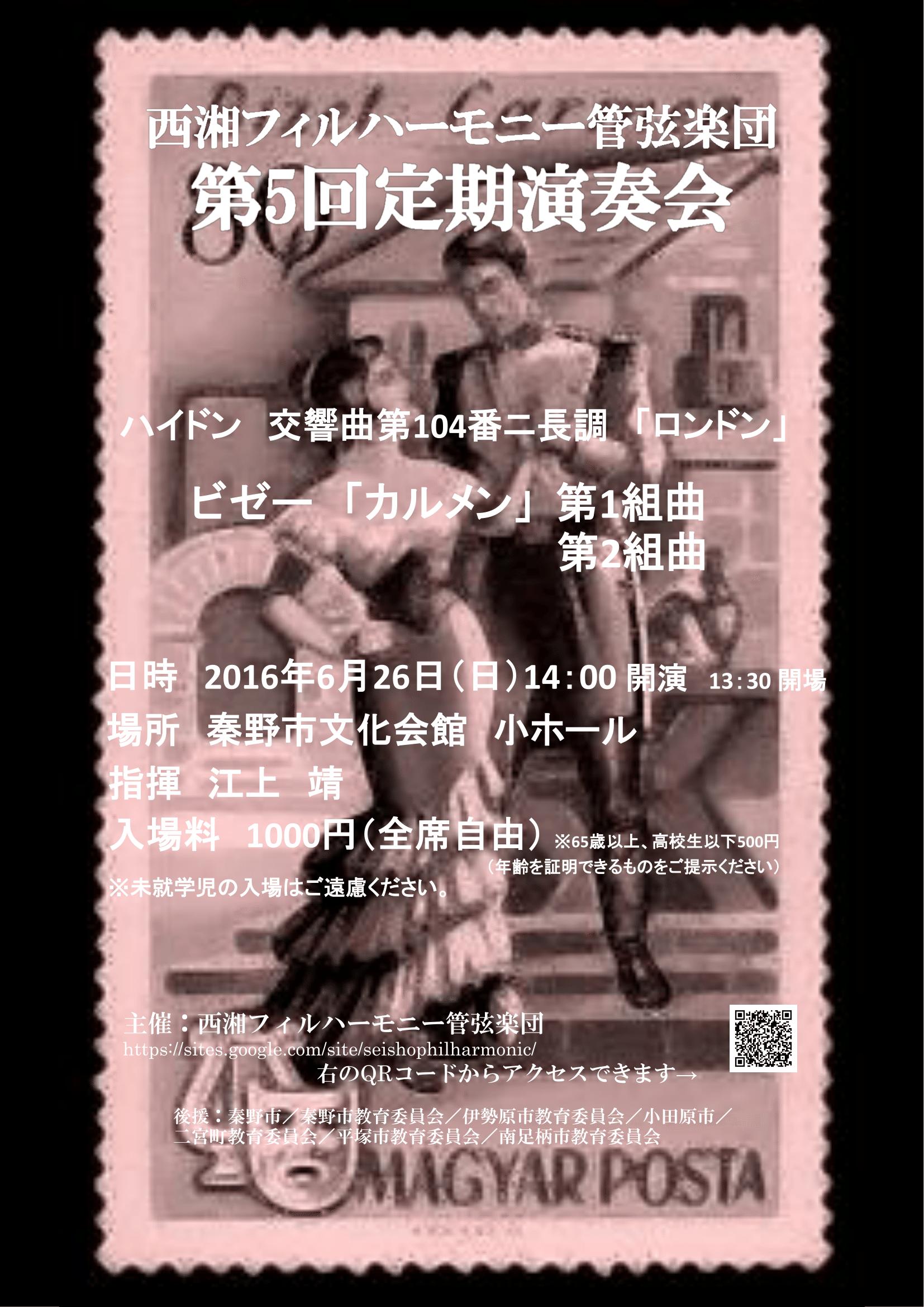 西湘フィルハーモニー管弦楽団 第五回定期演奏会
