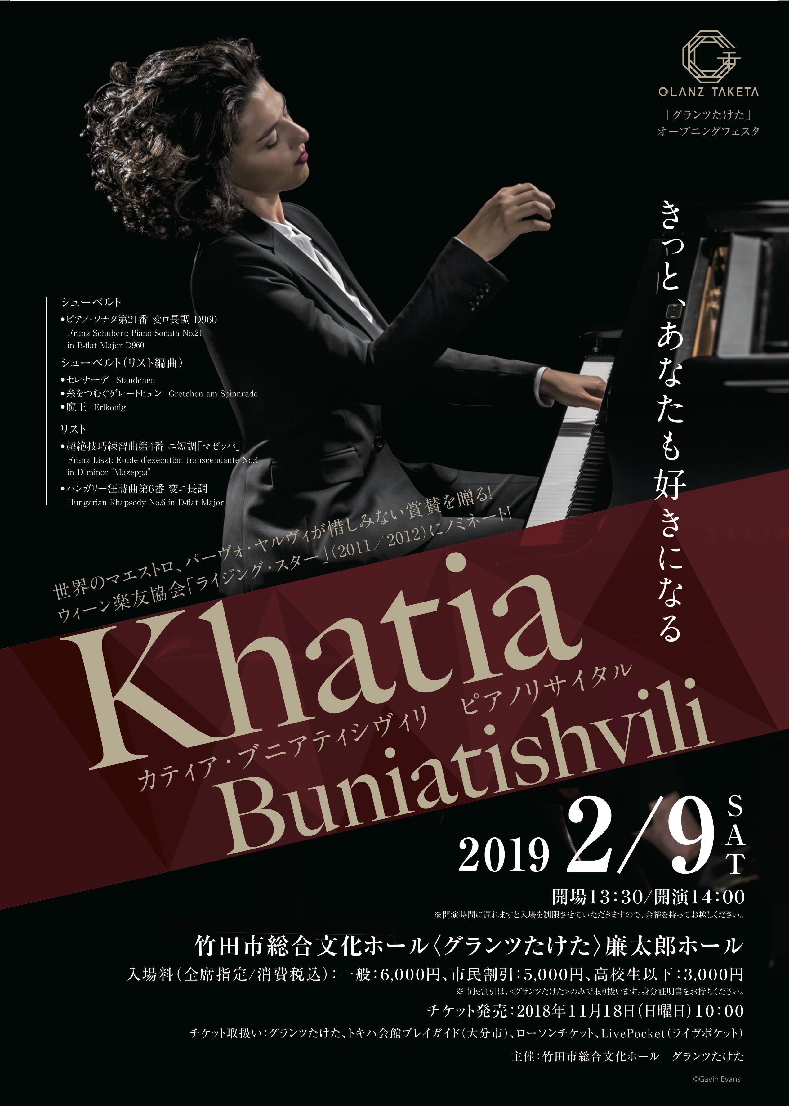 カティア・ブニアティシヴィリ ピアノリサイタル