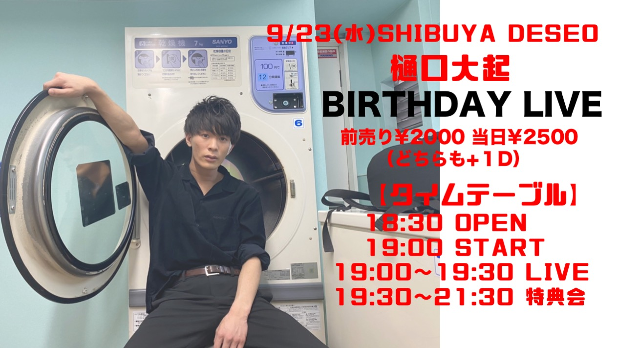 樋口大起 BIRTH DAY LIVE