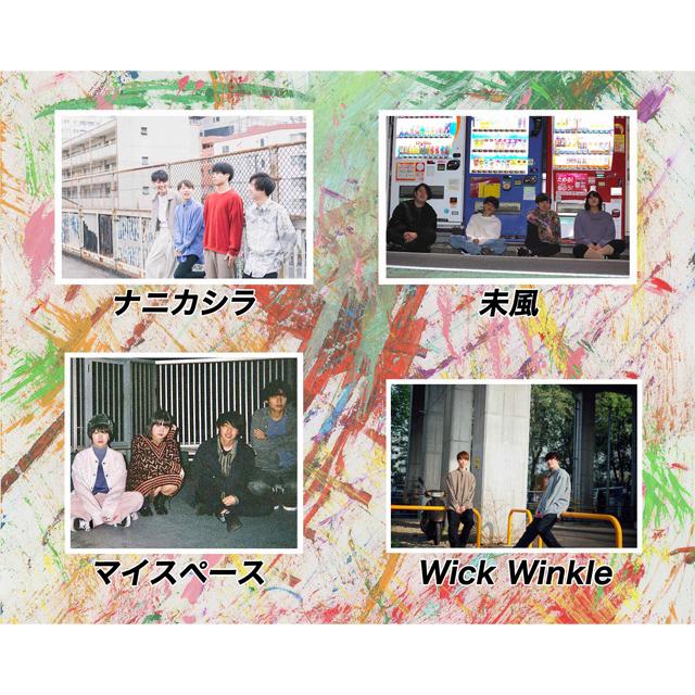 ユータロー企画「十人十色 バンド編 Vol.1」