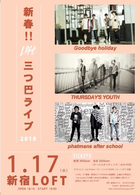 新春!!LOFT三つ巴ライブ2018