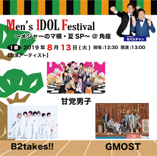 Men's IDOL Festival 〜メジャーのマ横・夏SP〜 @新宿角座
