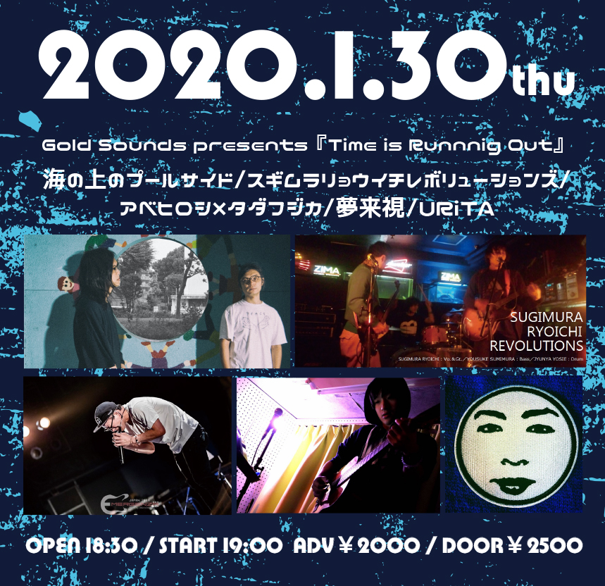 Gold Sounds presents『Time is Runnnig Out』