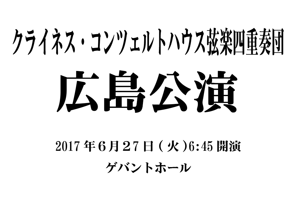広島公演「クライネス・コンツェルトハウス弦楽四重奏団」