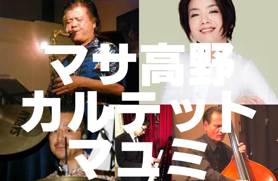 マサ高野カルテット&マユミ