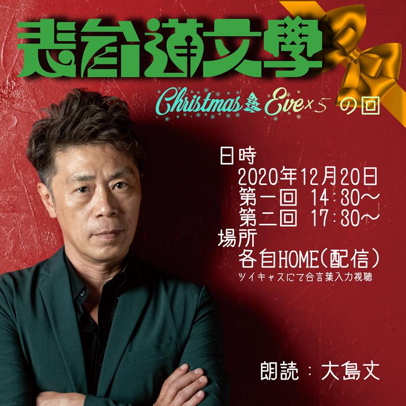 表参道文學「Christmas Eve×5の回」