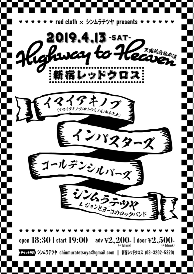 red cloth×シンムラテツヤ presents 「Highway to Heaven」
