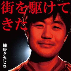 [無観客配信] LIVE23 柿﨑タカヒロ
