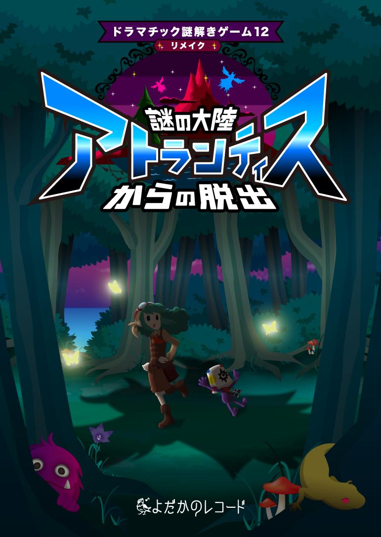 ドラマチック謎解きゲーム12リメイク 謎の大陸アトランティスからの脱出【リピーターチケット】