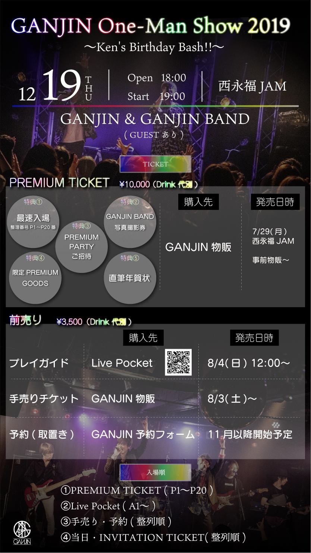 GANJIN presents 「GANJIN One-Man Show 2019〜Ken's Birthday Bash!!〜」