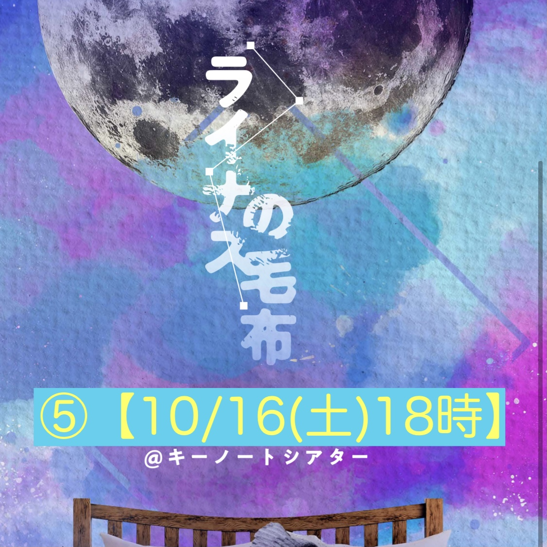 _05【10/16(土)18時】 『ライナスの毛布』
