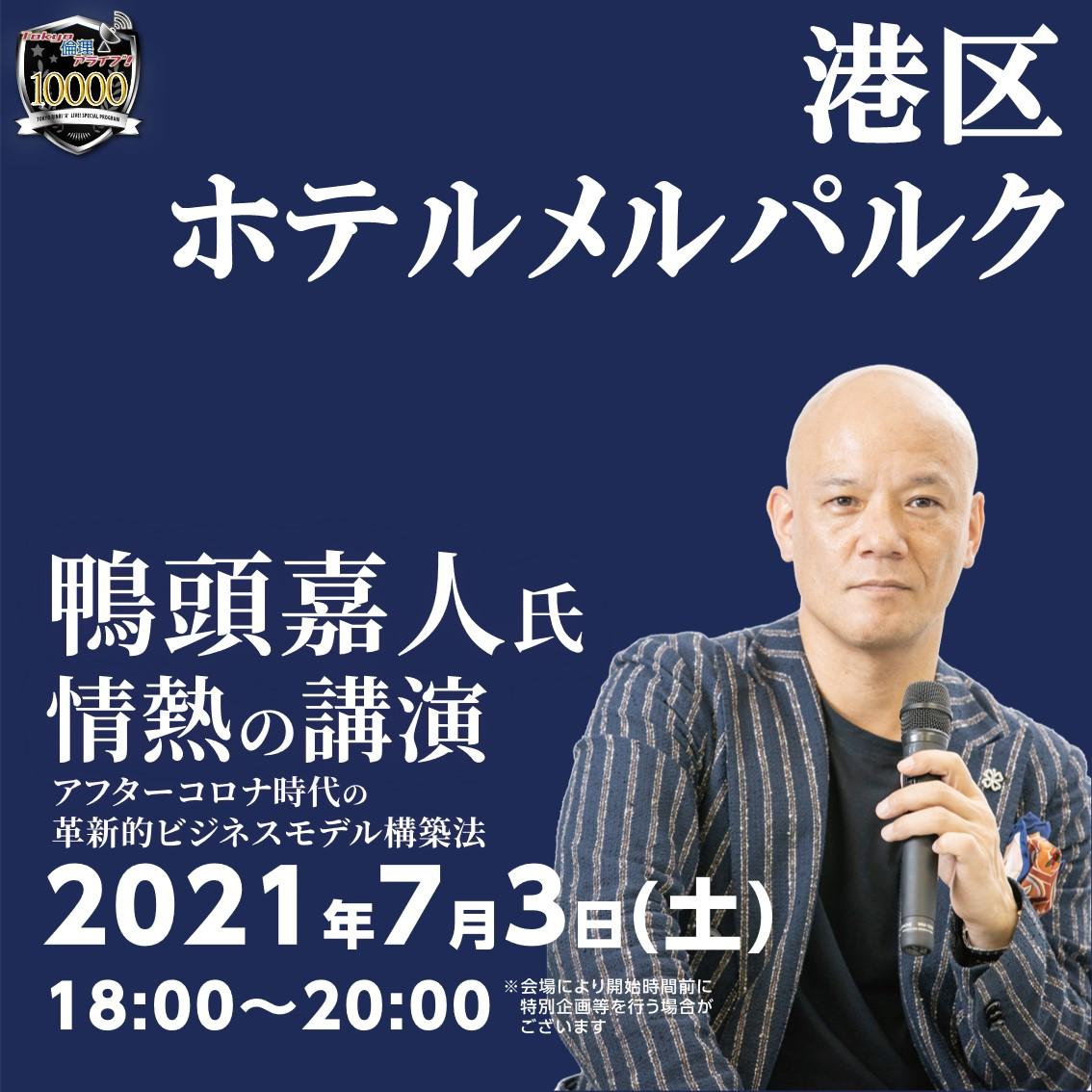 【港区】倫理アライブ10000サテライト会場【ホテルメルパルク】