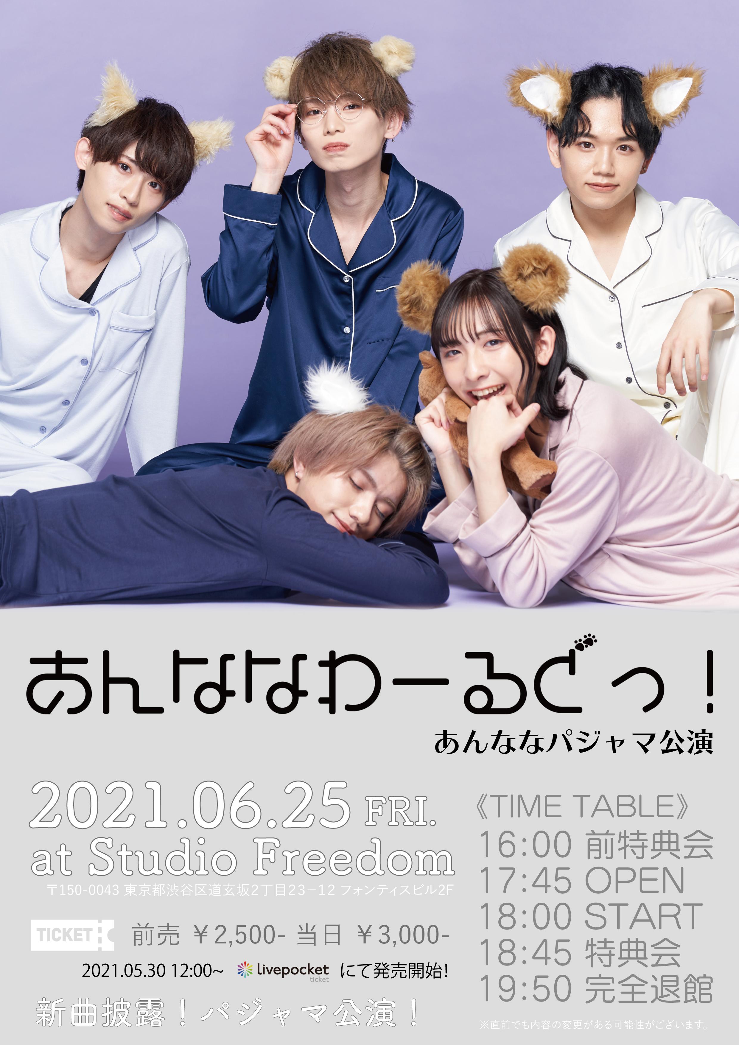 """unders7 定期公演 """"あんななわーるどっ!"""""""
