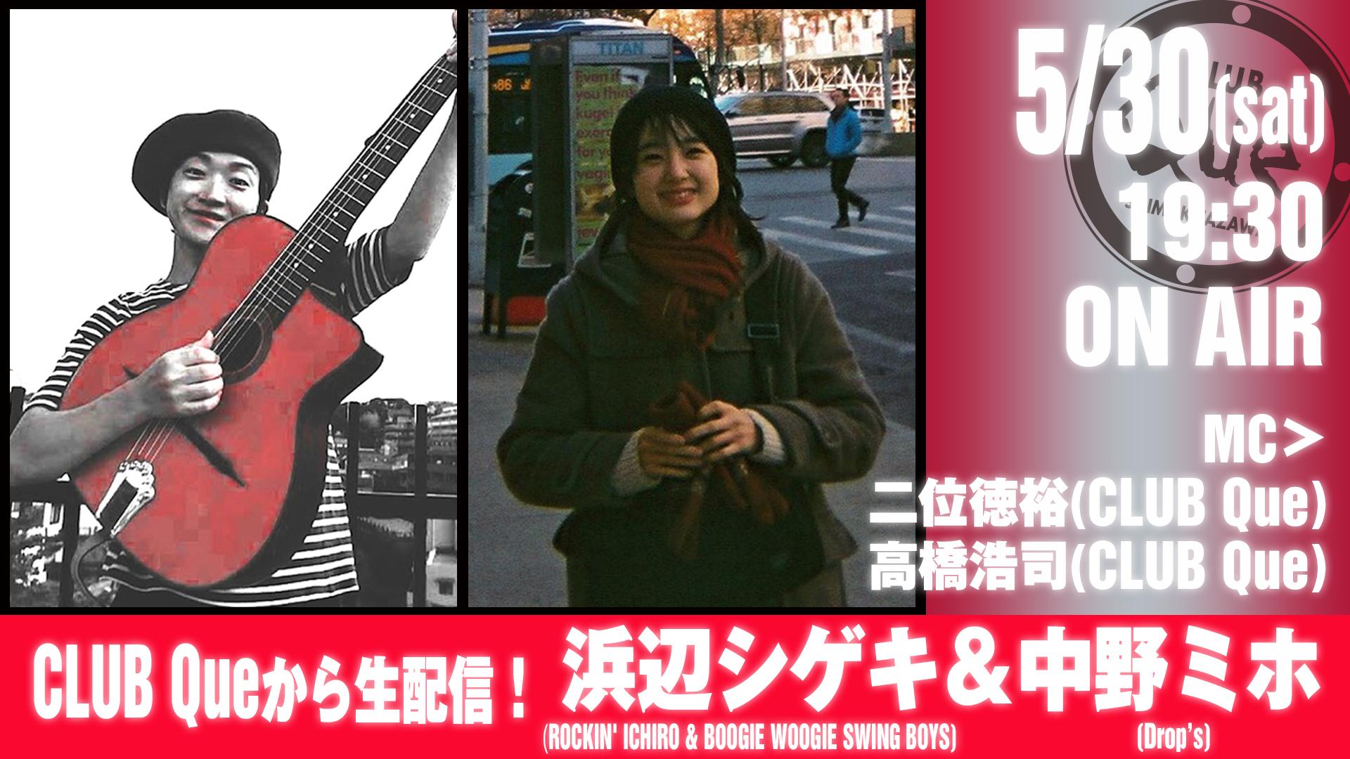 """【5/30配信】 """"CLUB Queから生配信!浜辺シゲキ&中野ミホ ふたりのビックショー!"""""""