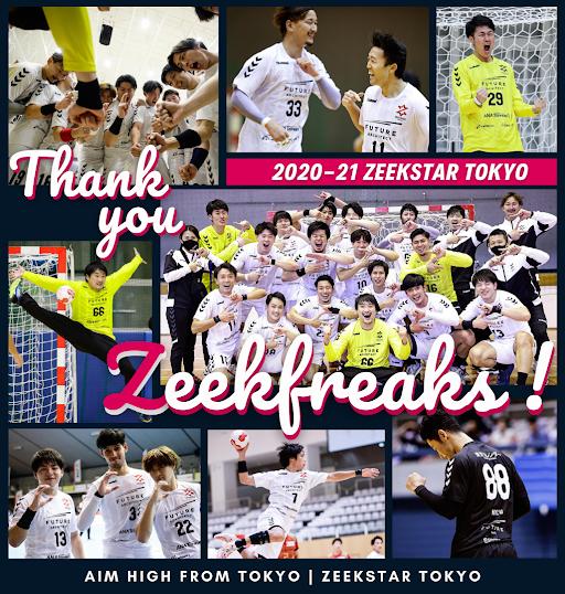 ジークスター東京20-21シーズンファン感謝祭