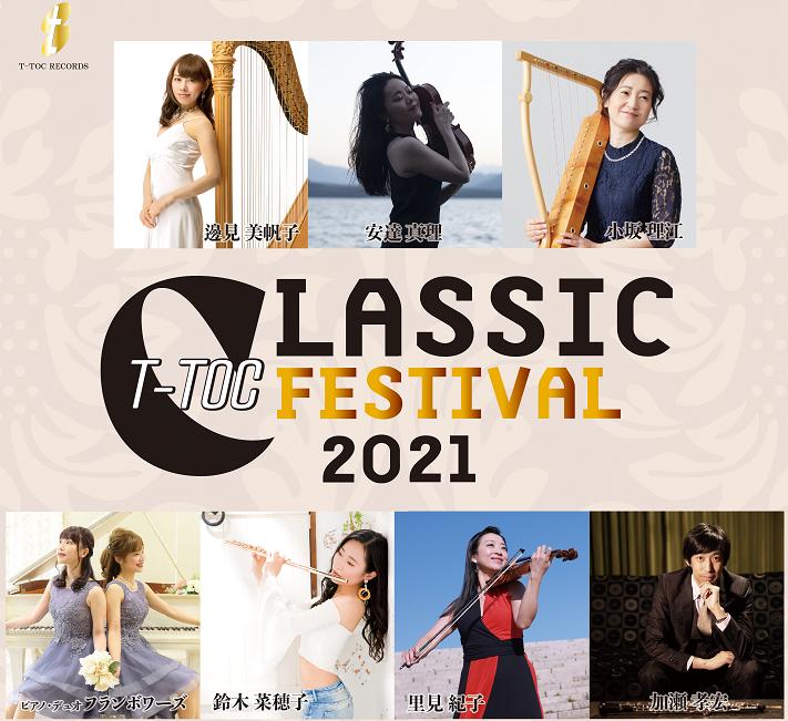 ティートック・クラシック・フェスティバル2021