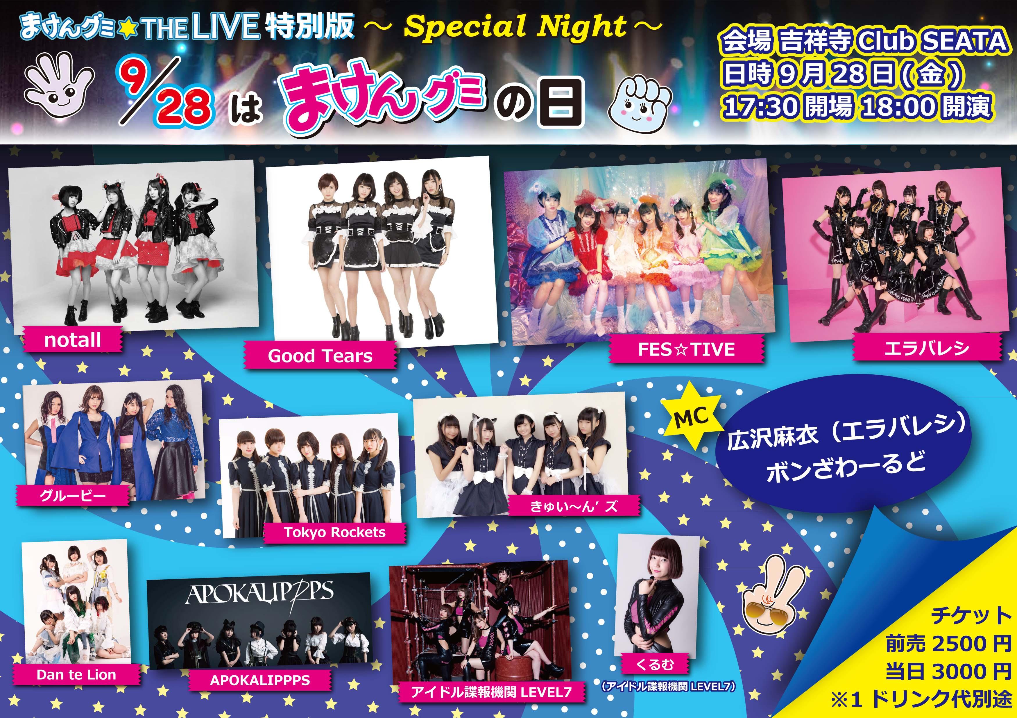 まけんグミTHE☆LIVE特別版『928まけんグミの日!Special Night』