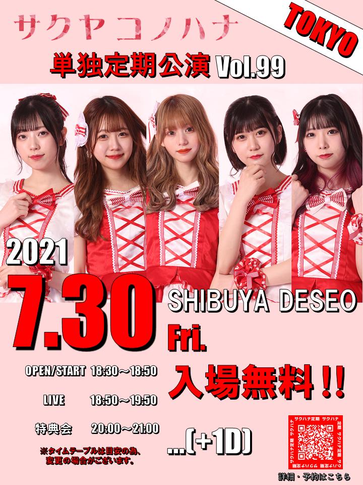 『サクヤコノハナ 単独定期公演 Vol.99』