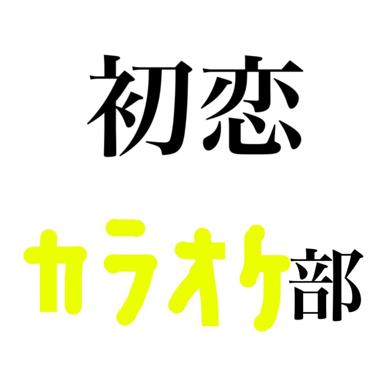 4月8日15:30〜初恋カラオケ部
