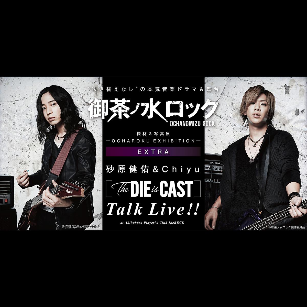 御茶ノ水ロック -OCHAROKU EXHIBITION- EXTRA / 砂原健佑&Chiyu(The DIE is CAST) Talk Live!!