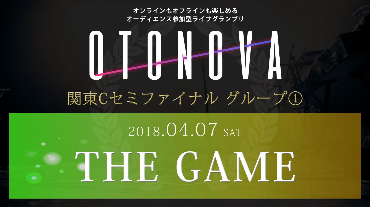 OTONOVA2018「関東Cセミファイナル グループ①」