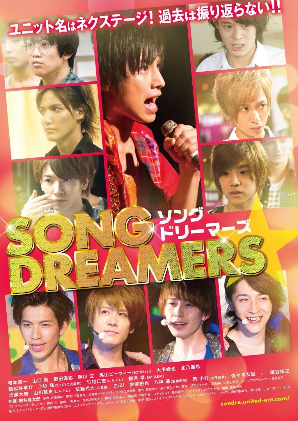 映画「ソングドリーマーズ☆」DVD発売記念振り返りイベント