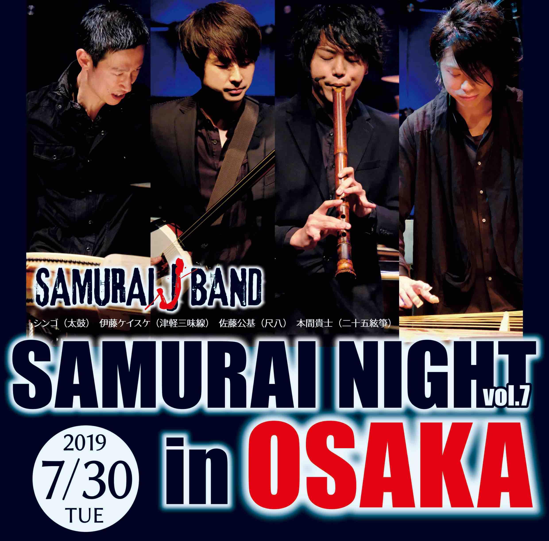 SAMURAI NIGHT vol.7 in OSAKA