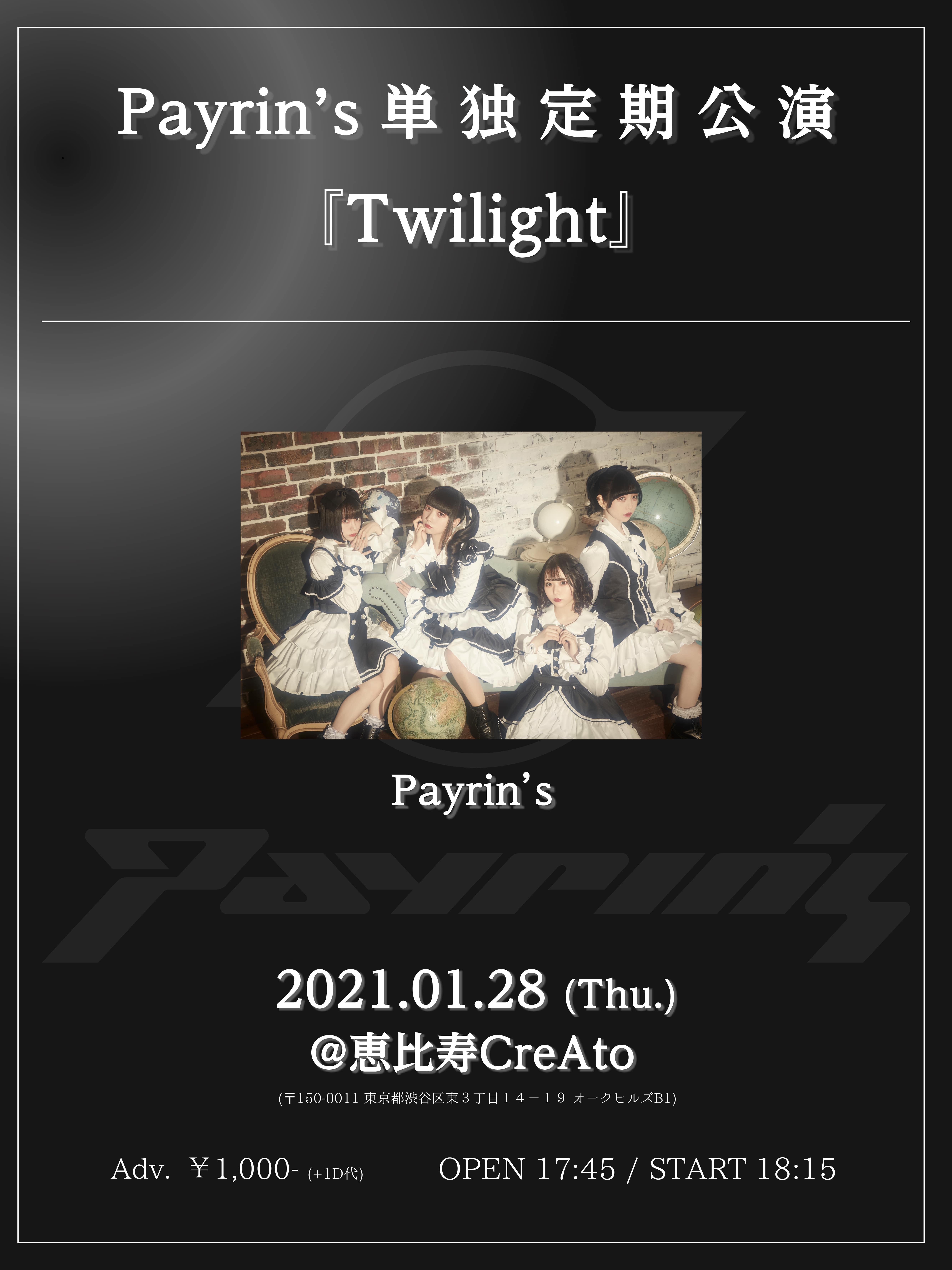 Payrin's 単独定期公演 『Twilight』