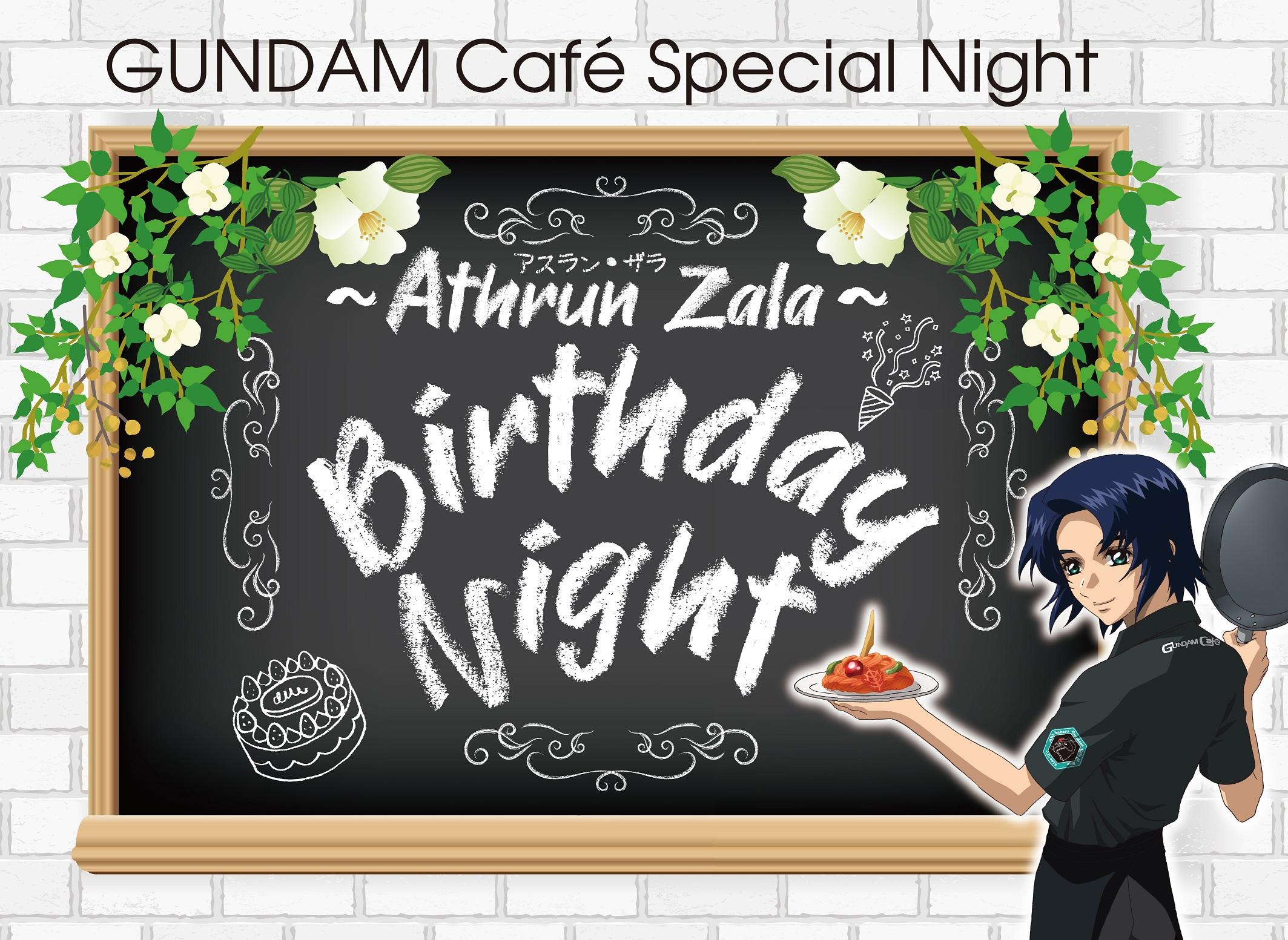 【ガンダムスクエア11/7】アスラン・ザラ Birthday Night