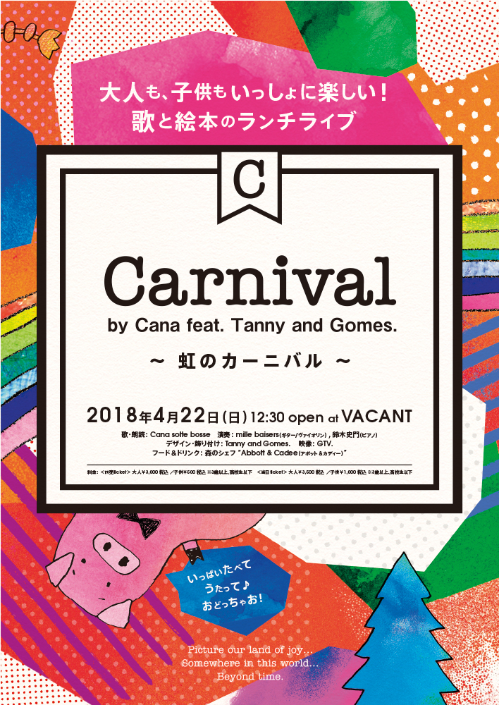 Carnival by Cana feat.Tanny and Gomes -虹のカーニバル-