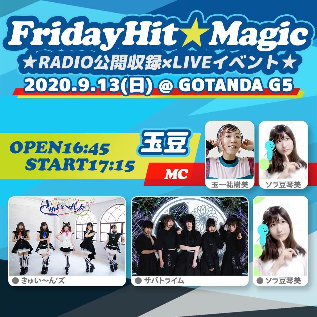 Friday Hit☆Magic [玉豆]