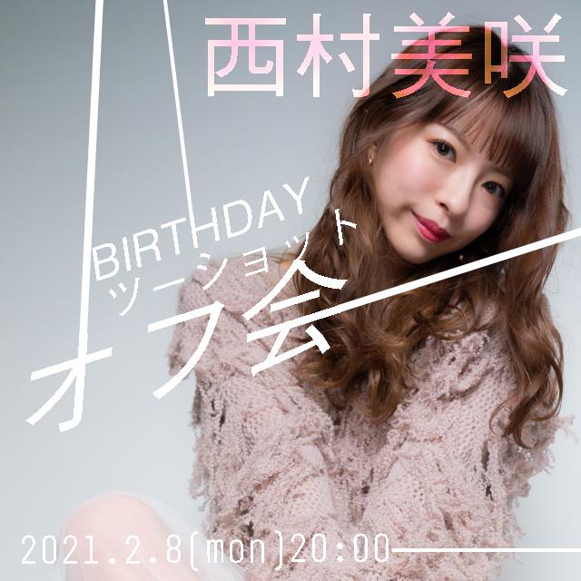 ★誕生日当日★西村美咲Birthdayツーショットオフ会