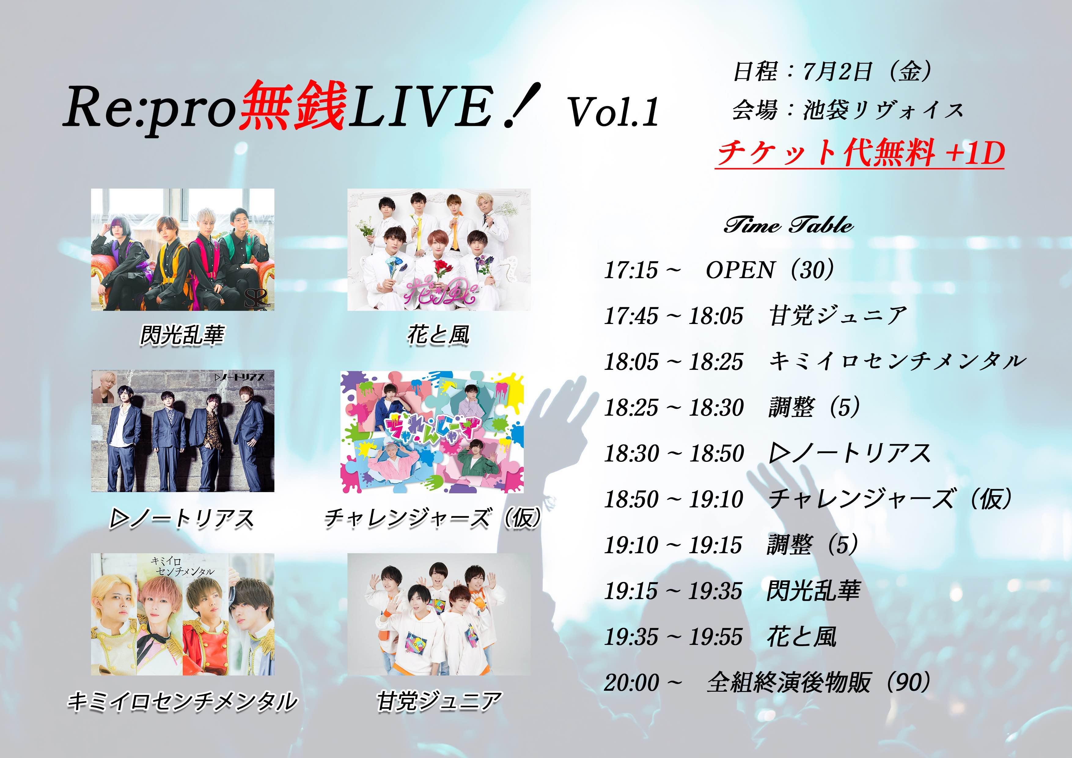 Re:pro無銭LIVE! Vol.1