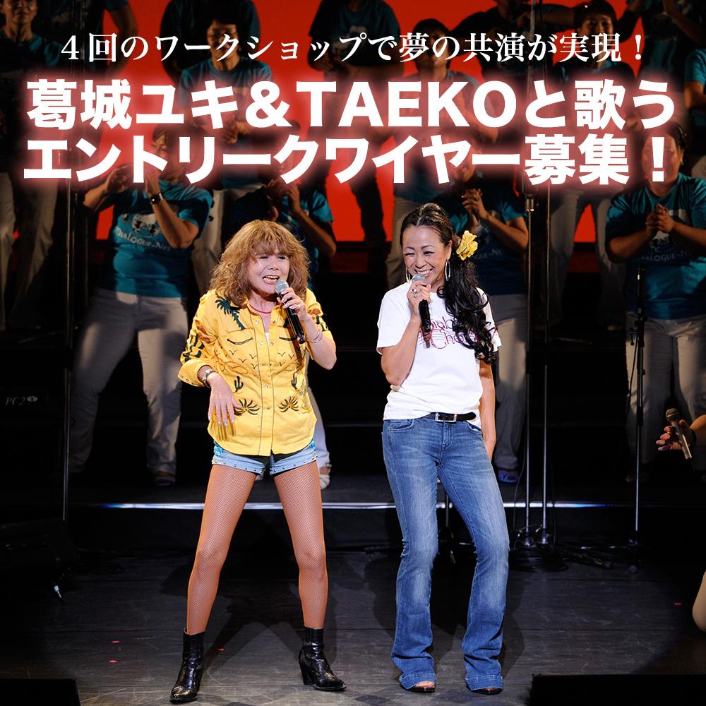 葛城ユキ&TAEKOと歌おう!クワイヤーワークショップ全4回