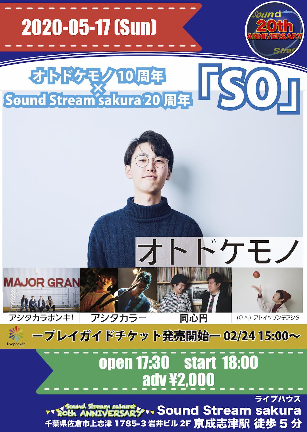 オトドケモノ10周年×Sound Stream sakura 20周年「SO」