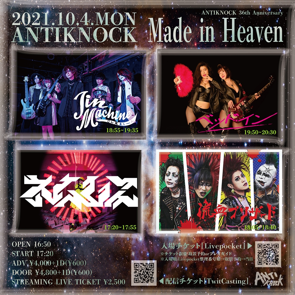 【Made in Heaven】