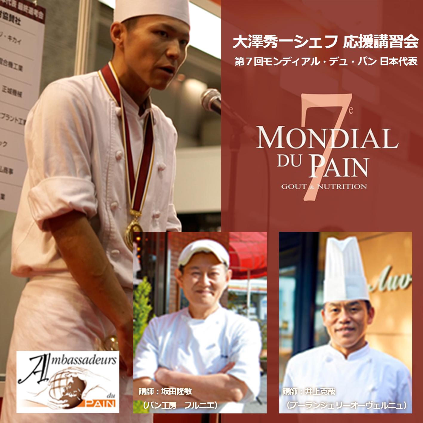 第7回 モンディアル・デュ・パン 日本代表 大澤秀一シェフ応援講習会