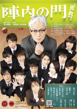 「陣内の門~1st ACT~」直前SP 公開放送 Vol.2