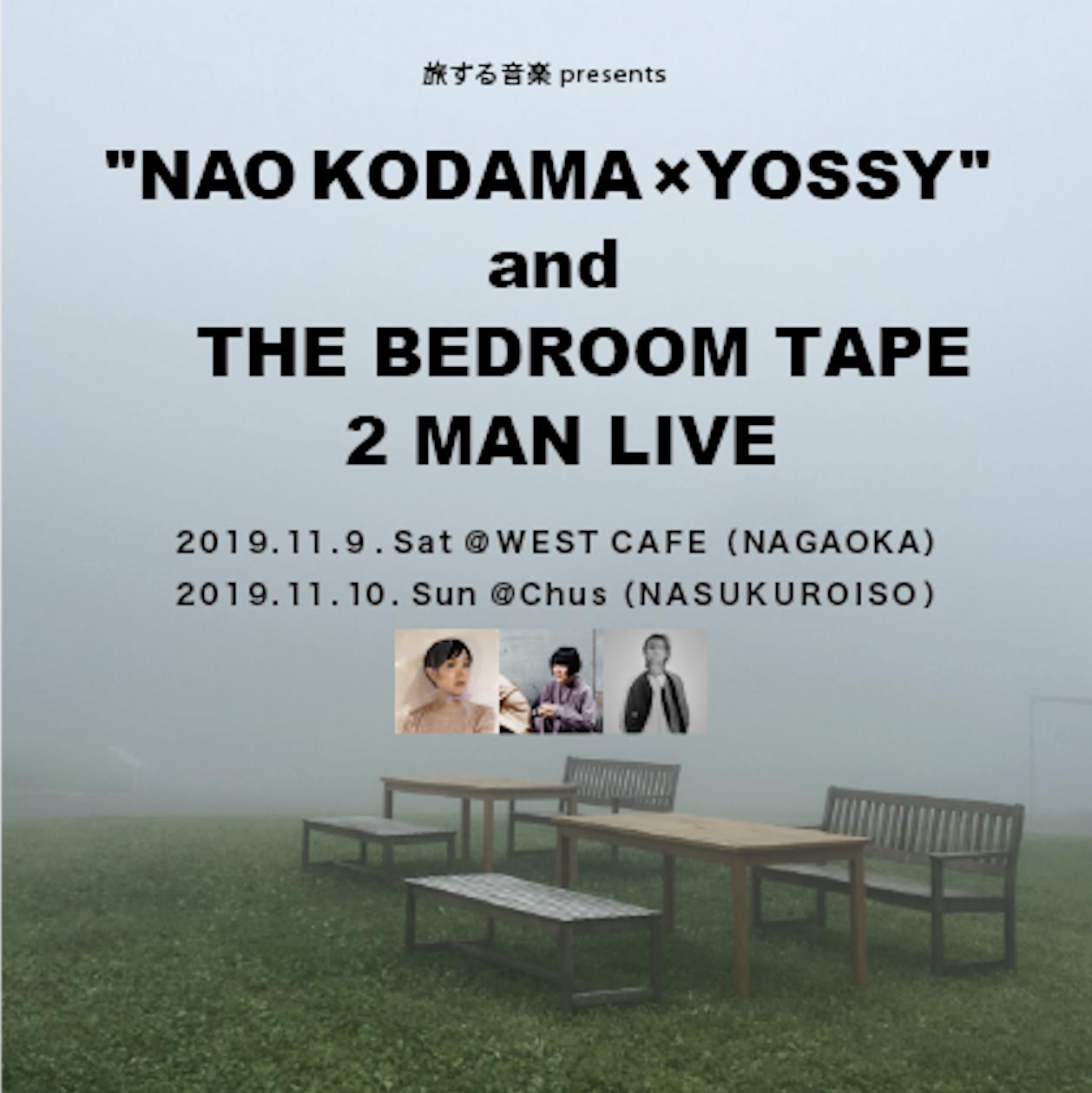 旅する音楽 presents 児玉奈央×YOSSY & THE BEDROOM TAPE [長岡・那須公演]