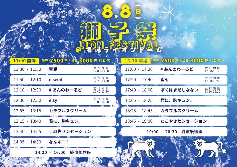 獅子祭~LION FESTIVAL~1部