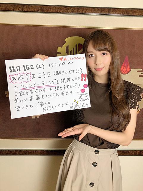 希崎ジェシカさん 大阪ファンミーティング【大阪 天王寺】