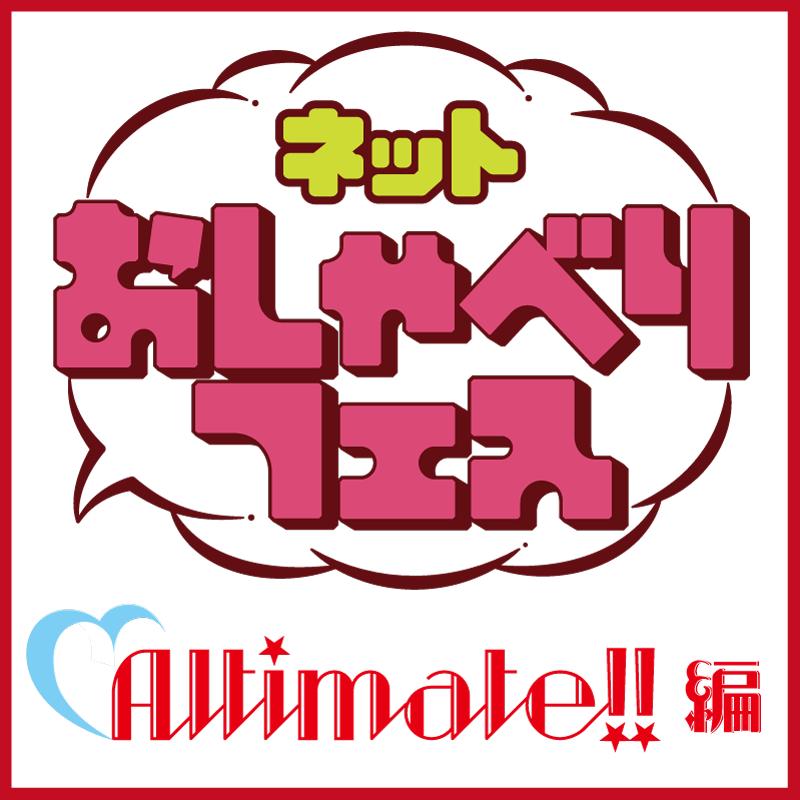 ネットおしゃべりフェス(Altimate!!編)