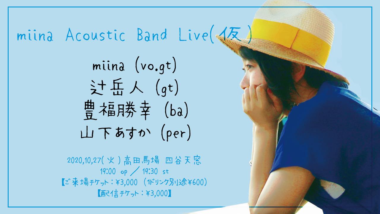 miina Acoustic Band Live(仮)
