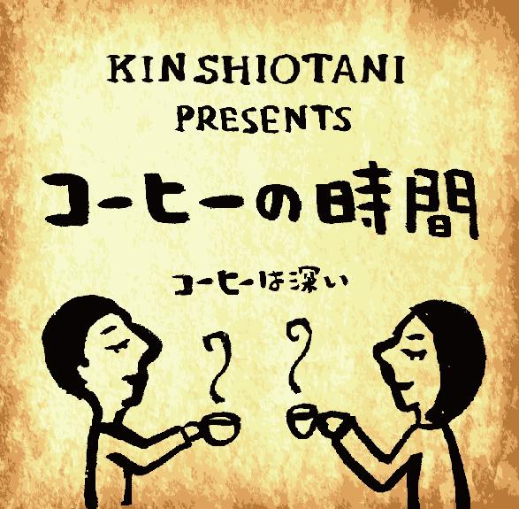 キン・シオタニ  presents「コーヒーの時間」-昼の部-