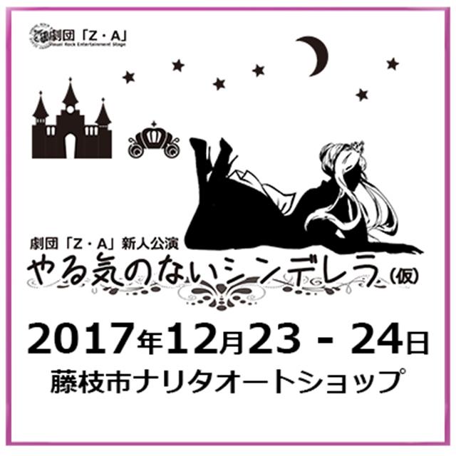 劇団Z・A新人公演『やる気のないシンデレラ(仮)』12月24日14:00