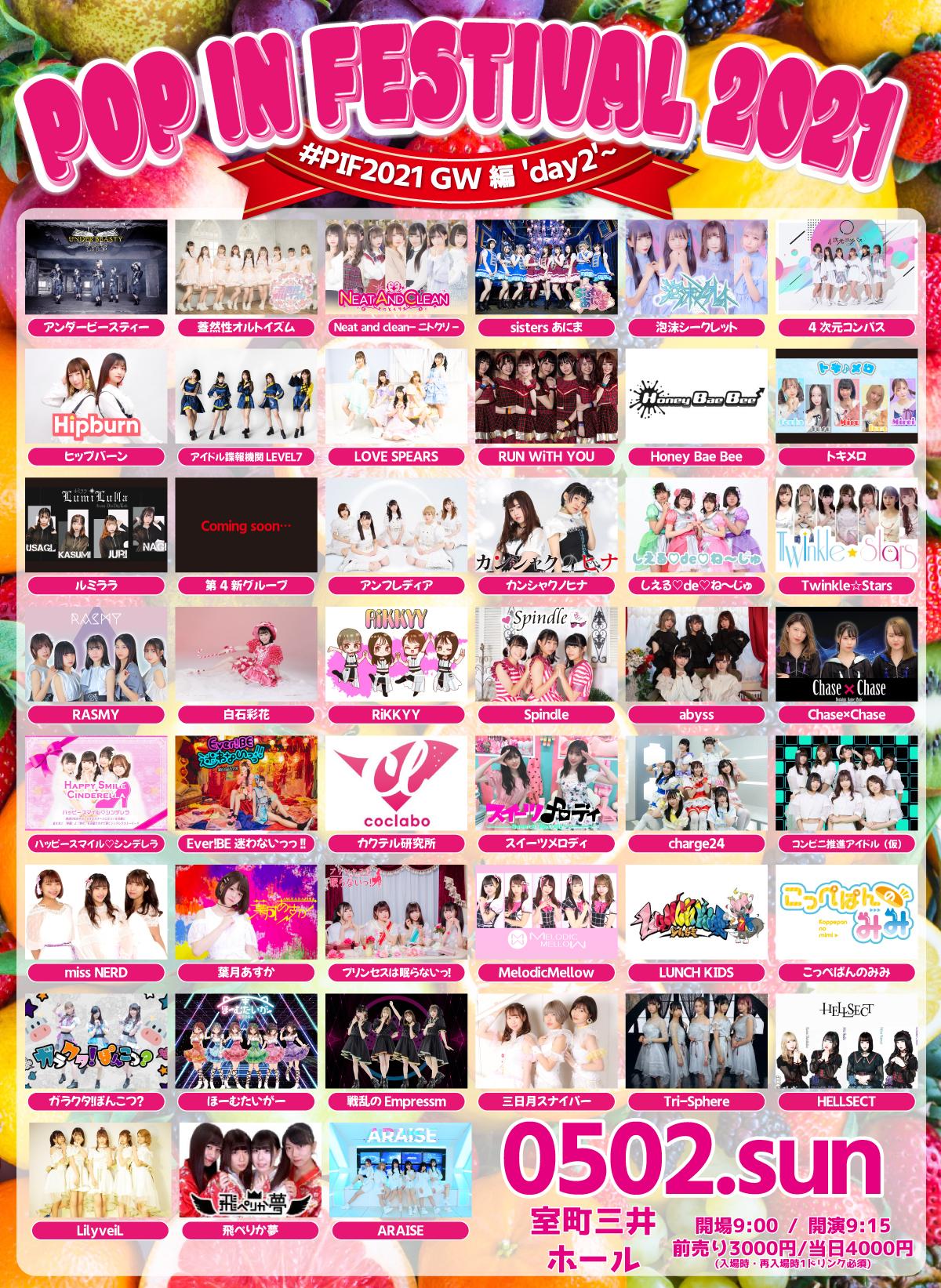 5/2(日) POP IN FESTIVAL 2021 ~ #PIF2021 GW編 'day2'~