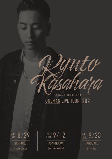 笠原瑠斗one-man live Tour 2021 Sapporo~1st Stage~