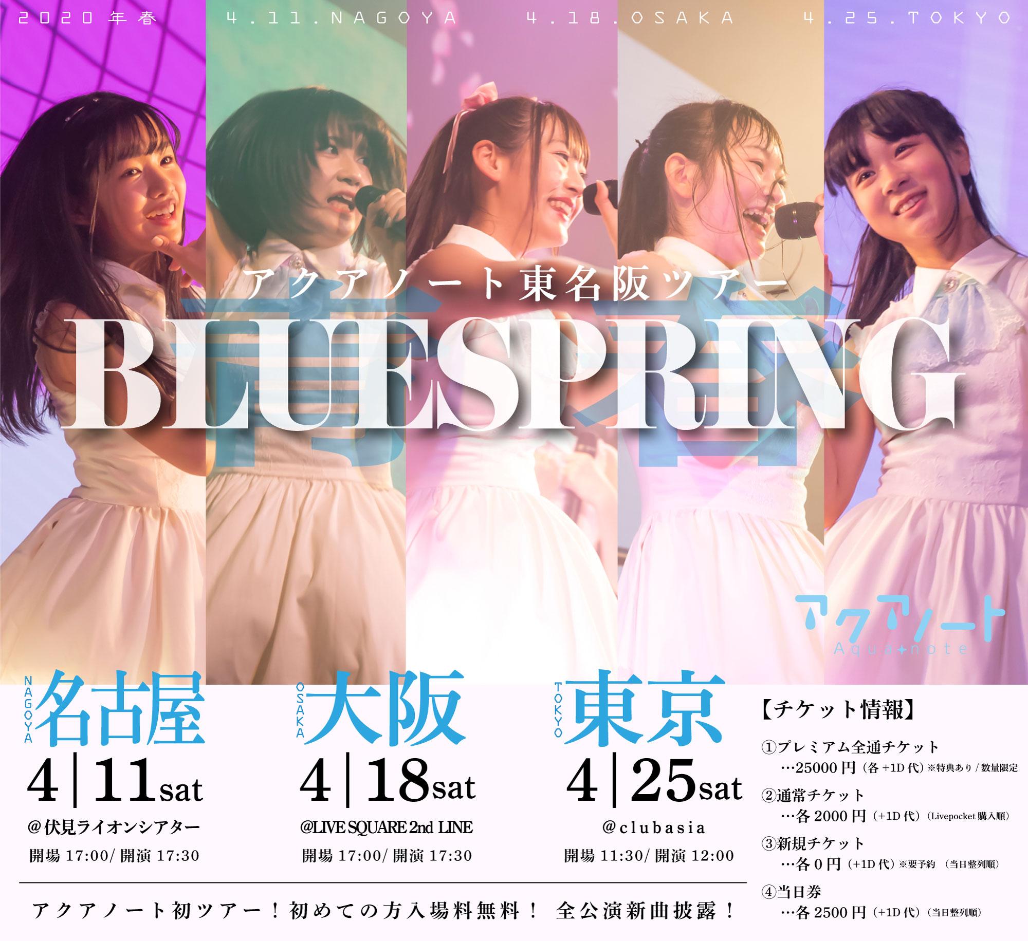 アクアノート東名阪ツアー~BLUESPRING~ 東京公演