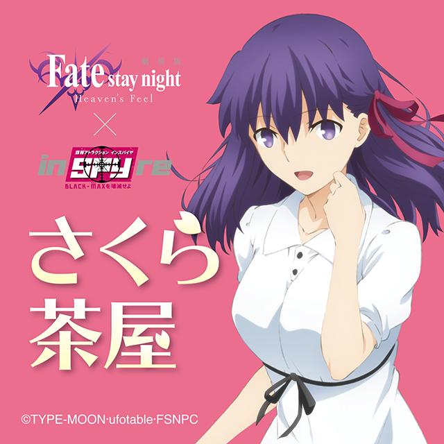 【5/10(日)】Fate/stay night [Heaven's Feel]コラボカフェ「さくら茶屋」