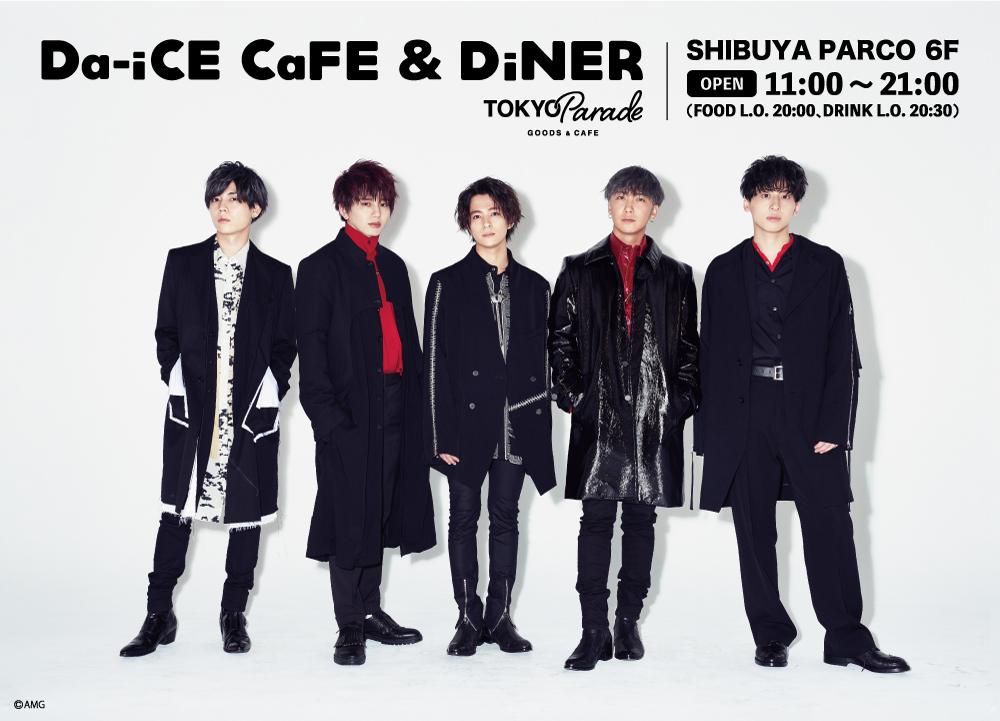 12/31(木)入店整理券「Da-iCE CaFE & DiNER」(抽選)